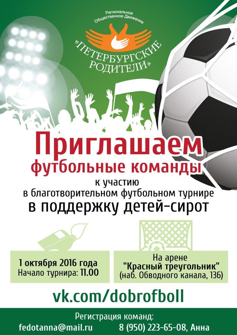 Приглашение на турниры футбол